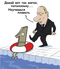 Как научить рубль плавать?