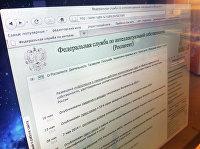 Сайт Федеральной службы по интеллектуальной собственности (Роспатент)