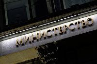 Фрагмент вывески на здании Министерства финансов РФ