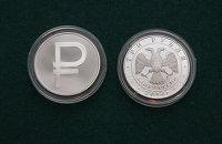 ! Центробанк выпустил монеты с новым символом рубля