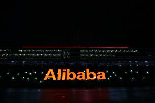 """ Штаб-квартира Alibaba Group в Ханчжоу"