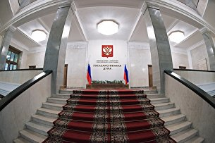 В здании Государственной Думы РФ в Москве