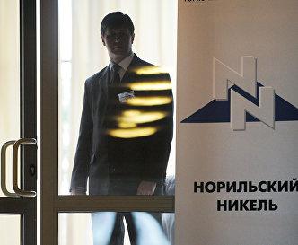 """"""" Годовое собрание акционеров """"Норникель"""""""