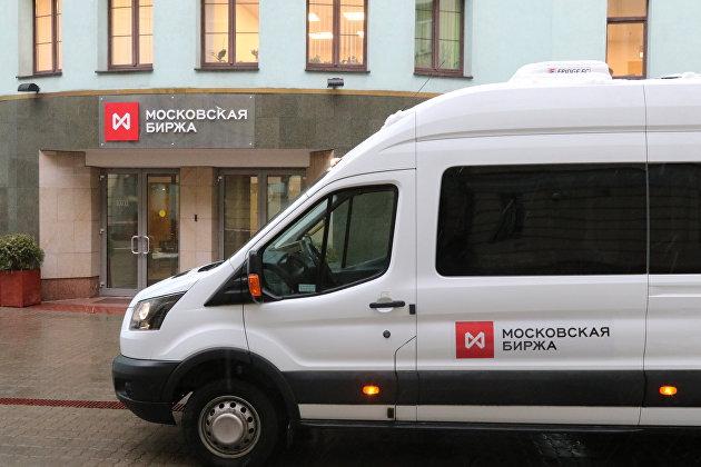 Мобильный офис Мосбиржи