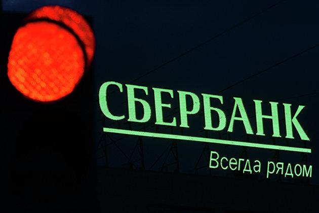 Офис Сбербанка в Москве