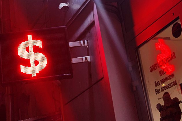 Знак доллара на табло курса валют