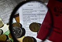 Пенсионное удостоверение и квитанция по оплате ЖКХ