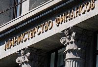 Министерство финансов РФ