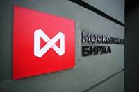 Московская биржа