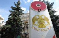 Парковочный столб у здания Банка России на улице Неглинная в Москве