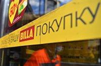 Один из супермаркетов Billa в Москве